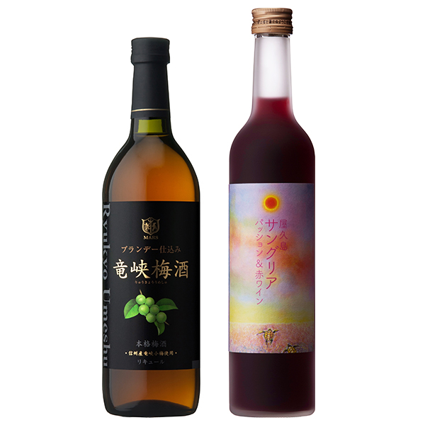 飲み比べセット グラス付き 竜峡梅酒 屋久島サングリア パッション&赤ワイン 2本 セット 14度 12度 720ml 500ml