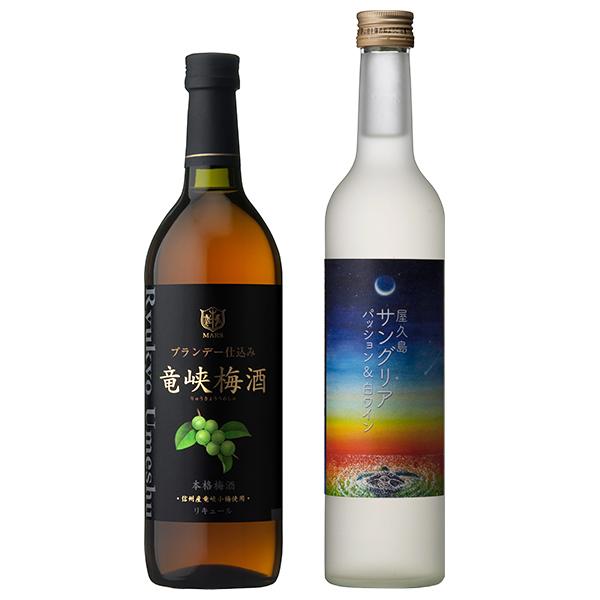 飲み比べセット グラス付き 竜峡梅酒 屋久島サングリア パッション&白ワイン 2本 セット 14度 12度 720ml 500ml