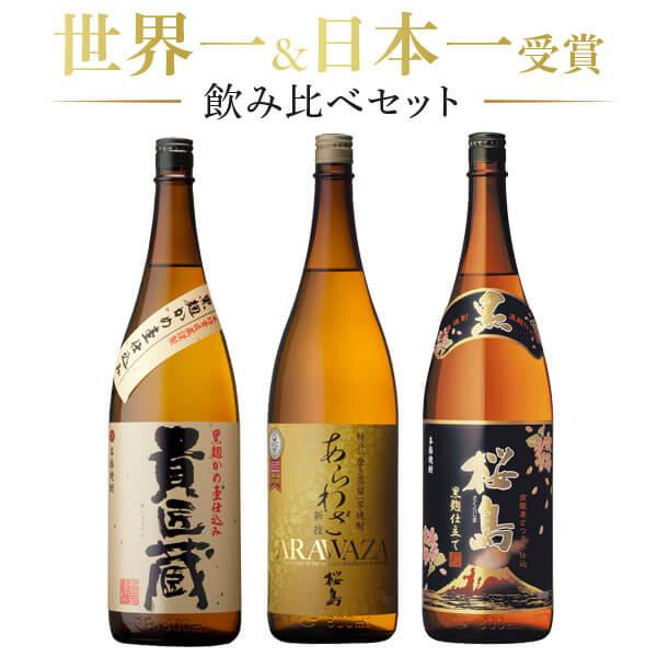 世界一&日本一受賞 受賞の芋焼酎 1800ml 3本セット 【送料無料】