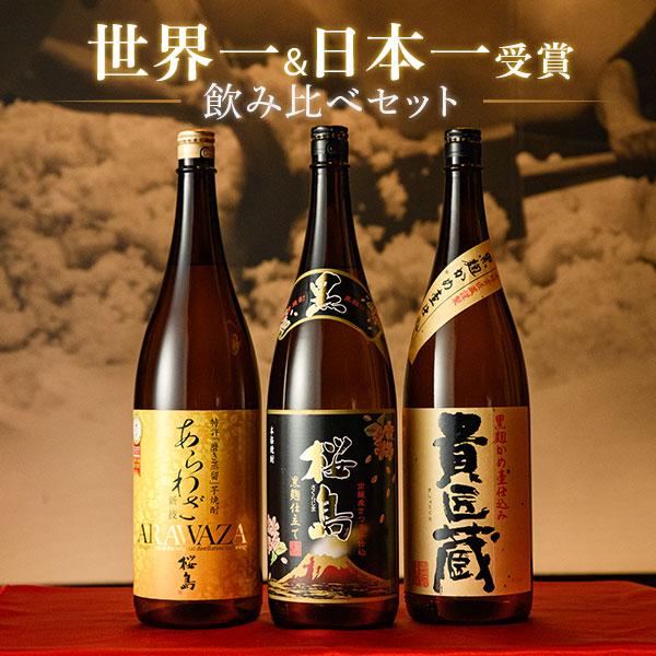 世界一&日本一受賞 受賞の芋焼酎 1800ml 3本セット 【送料無料】 父の日ギフト