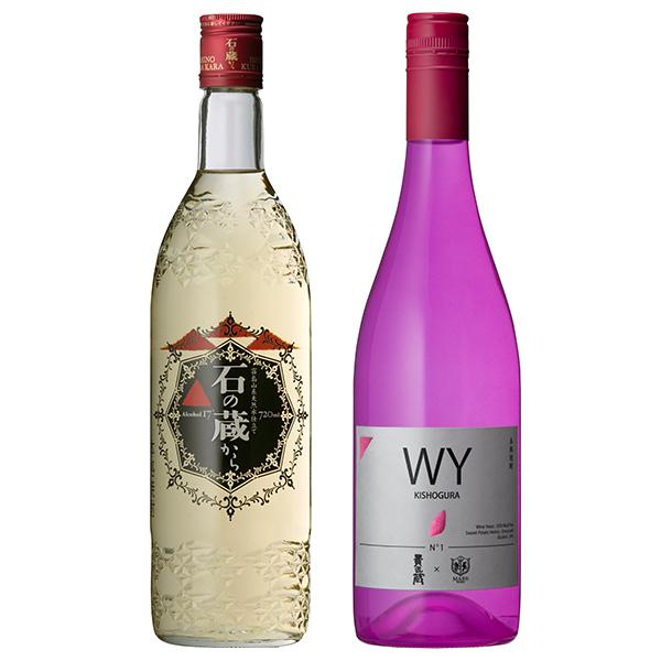 飲み比べセット グラス付き 石の蔵から WY KISHOGURA 2本 セット 25度 720ml 750ml