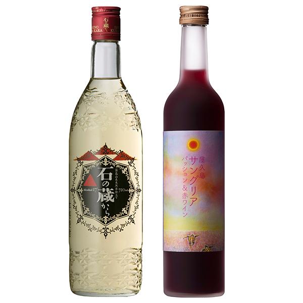 飲み比べセット グラス付き 石の蔵から 屋久島サングリア パッション&赤ワイン 2本 セット 25度 12度 720ml 500ml