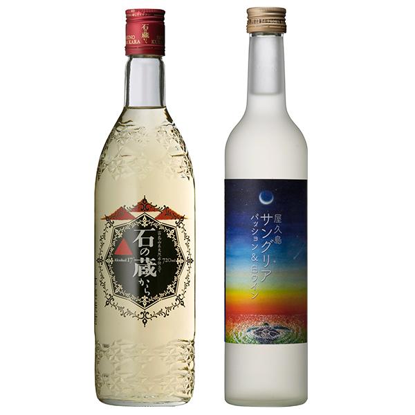 飲み比べセット グラス付き 石の蔵から 屋久島サングリア パッション&白ワイン 2本 セット 25度 12度 720ml 500ml