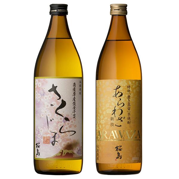 飲み比べセット グラス付き さくらじま あらわざ桜島 2本 セット 25度 900ml