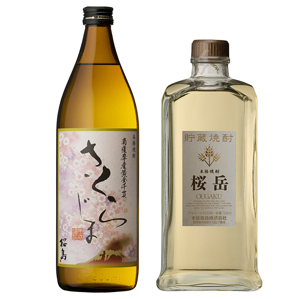 飲み比べセット グラス付き さくらじま 貯蔵焼酎 桜岳 2本 セット 25度 900ml 720ml