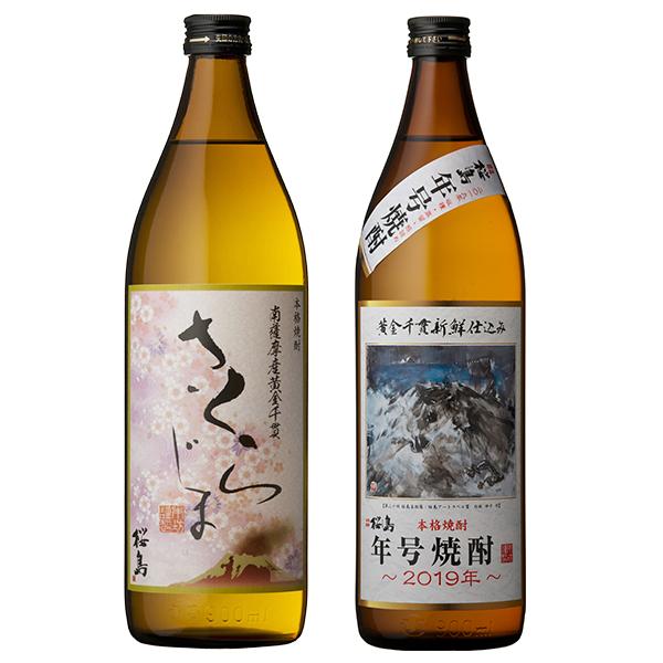 飲み比べセット グラス付き さくらじま 桜島 年号焼酎 2019 2本 セット 25度 900ml