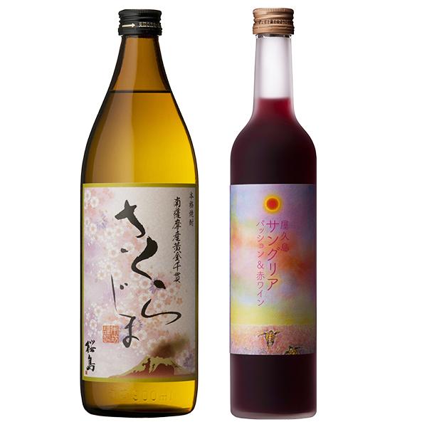 飲み比べセット グラス付き さくらじま 屋久島サングリア パッション&赤ワイン 2本 セット 25度 12度 900ml 500ml