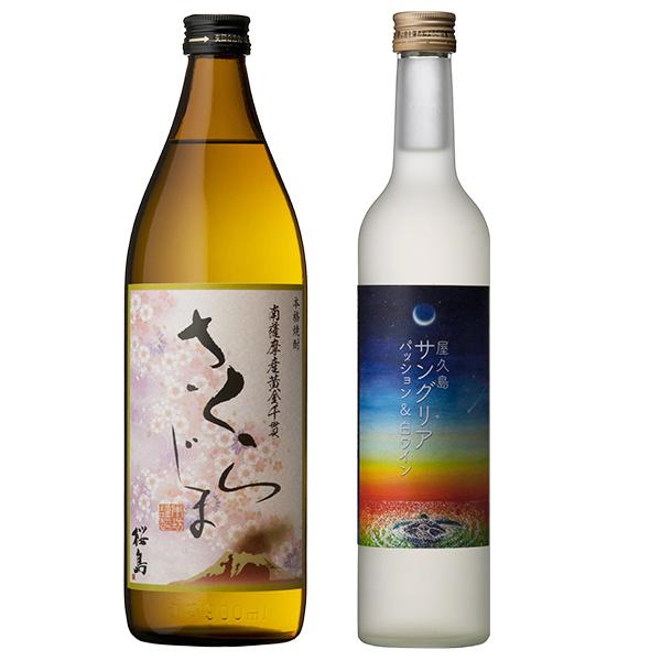 飲み比べセット グラス付き さくらじま 屋久島サングリア パッション&白ワイン 2本 セット 25度 12度 900ml 500ml