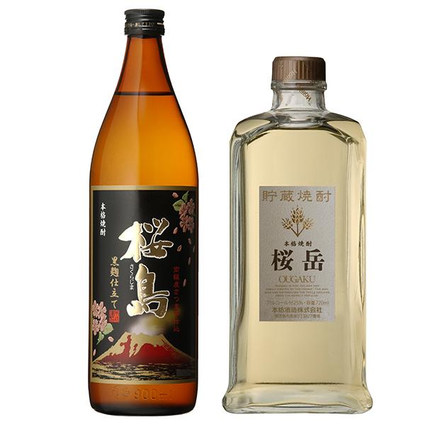 飲み比べセット グラス付き 黒麹仕立て 桜島 貯蔵焼酎 桜岳 2本 セット 25度 900ml 720ml