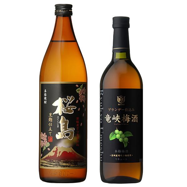 飲み比べセット グラス付き 黒麹仕立て 桜島 竜峡梅酒 2本 セット 25度 14度 900ml 720ml