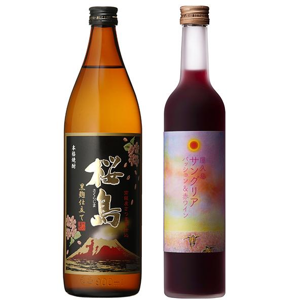 飲み比べセット グラス付き 黒麹仕立て 桜島 屋久島サングリア パッション&赤ワイン 2本 セット 25度 12度 900ml 500ml