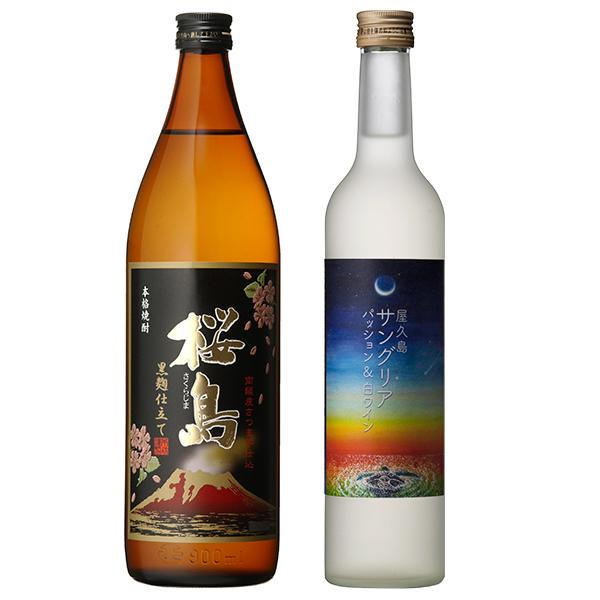 飲み比べセット グラス付き 黒麹仕立て 桜島 屋久島サングリア パッション&白ワイン 2本 セット 25度 12度 900ml 500ml