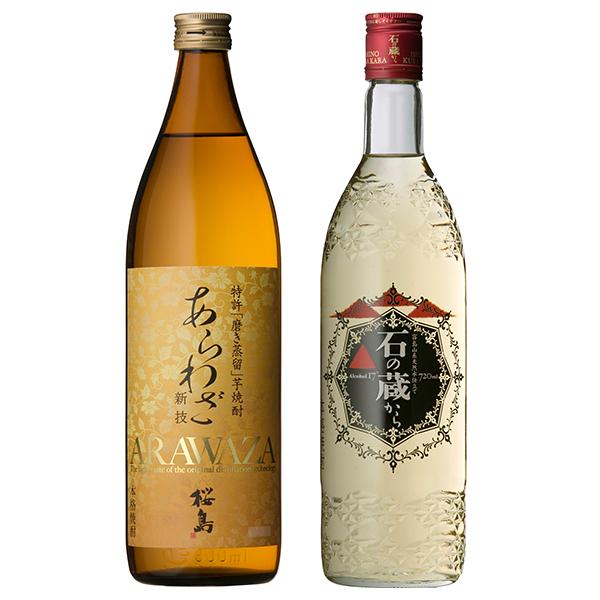 飲み比べセット グラス付き あらわざ桜島 石の蔵から 2本 セット 25度 17度 900ml 720ml