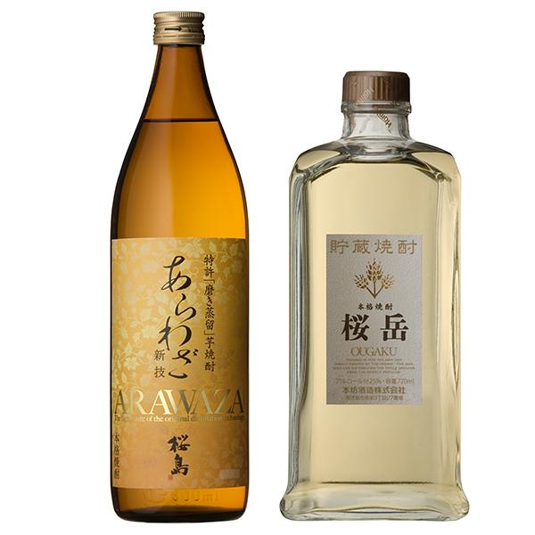 飲み比べセット グラス付き あらわざ桜島 貯蔵焼酎 桜岳 2本 セット 25度 900ml 720ml