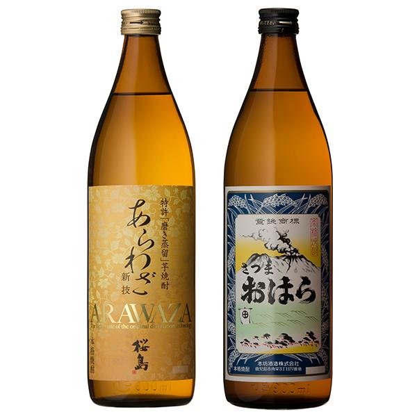 飲み比べセット グラス付き あらわざ桜島 さつまおはら 2本 セット 25度 900ml