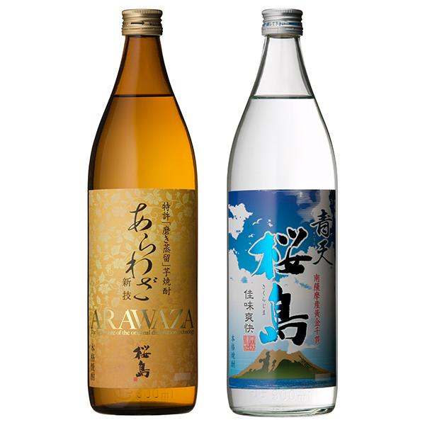 飲み比べセット グラス付き あらわざ桜島 青天 桜島 2本 セット 25度 900ml
