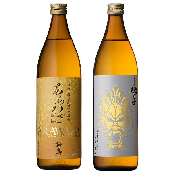 飲み比べセット グラス付き あらわざ桜島 魂の芋 2本 セット 25度 900ml