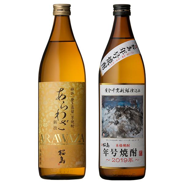飲み比べセット グラス付き あらわざ桜島 桜島 年号焼酎 2019 2本 セット 25度 900ml