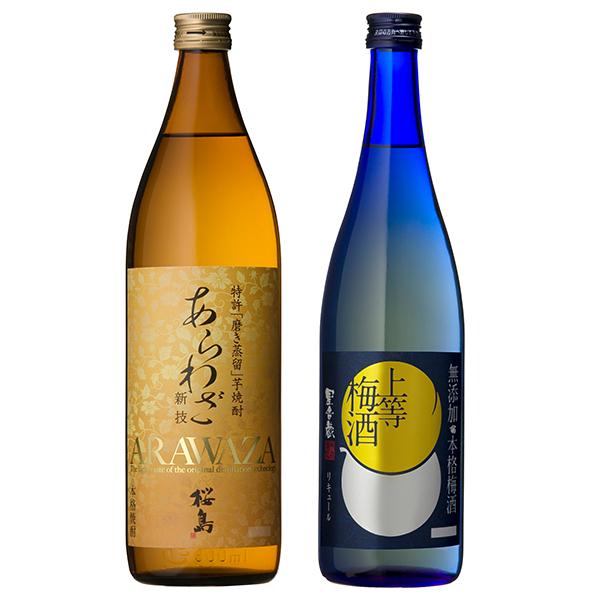 飲み比べセット グラス付き あらわざ桜島 上等梅酒 2本 セット 25度 14度 900ml 720ml