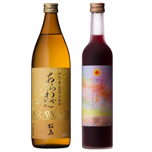 飲み比べセット グラス付き あらわざ桜島 屋久島サングリア パッション&赤ワイン 2本 セット 25度 12度 900ml 500ml