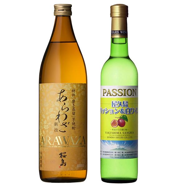 飲み比べセット グラス付き あらわざ桜島 屋久島サングリア パッション&白ワイン 2本 セット 25度 12度 900ml 500ml