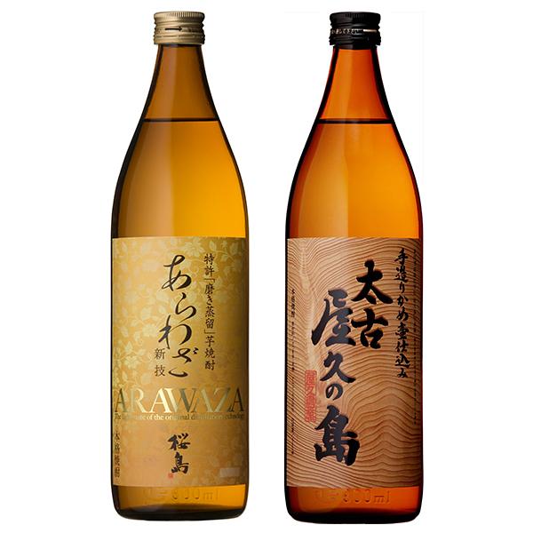 飲み比べセット グラス付き あらわざ桜島 太古屋久の島 2本 セット 25度 900ml