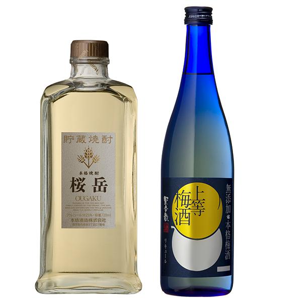 飲み比べセット グラス付き 貯蔵焼酎 桜岳 上等梅酒 2本 セット 25度 14度 720ml