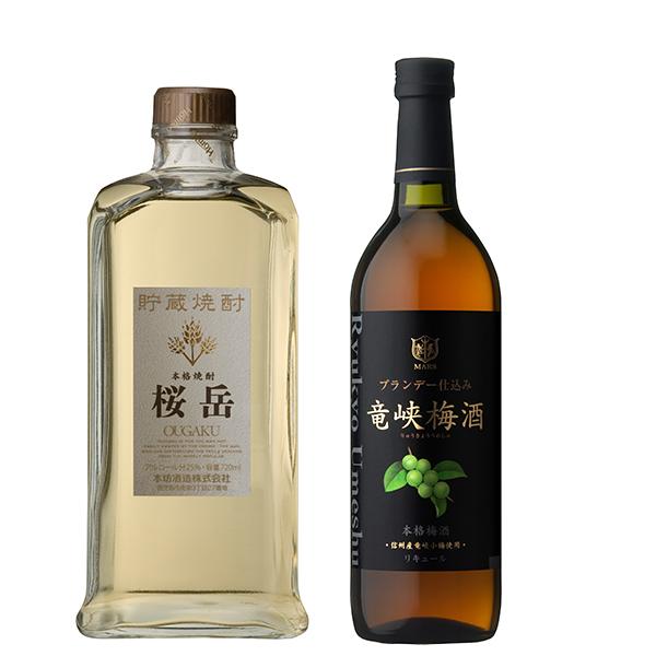 飲み比べセット グラス付き 貯蔵焼酎 桜岳 竜峡梅酒 2本 セット 25度 14度 720ml