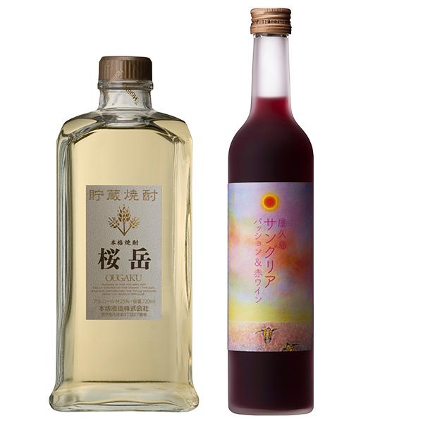 飲み比べセット グラス付き 貯蔵焼酎 桜岳 屋久島サングリア パッション&赤ワイン 2本 セット 25度 12度 720ml 500ml