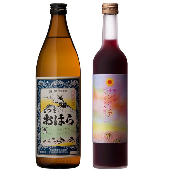 飲み比べセット グラス付き さつまおはら 屋久島サングリア パッション&赤ワイン 2本 セット 25度 12度 900ml 500ml