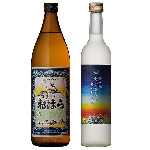 飲み比べセット グラス付き さつまおはら 屋久島サングリア パッション&白ワイン 2本 セット 25度 12度 900ml 500ml