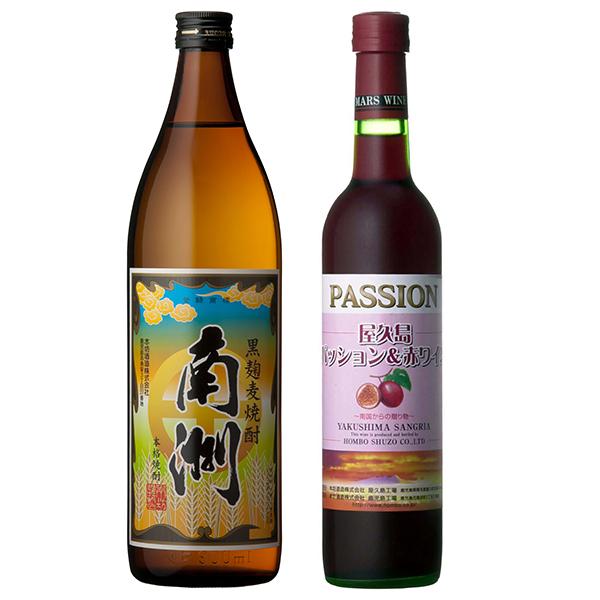 飲み比べセット グラス付き 黒麹麦焼酎 南洲 屋久島サングリア パッション&赤ワイン 2本 セット 25度 12度 900ml 500ml