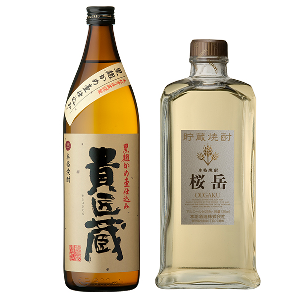飲み比べセット グラス付き 貴匠蔵 貯蔵焼酎 桜岳 2本 セット 25度 900ml 720ml