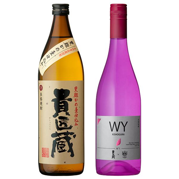 飲み比べセット グラス付き 貴匠蔵 WY KISHOGURA 2本 セット 25度 900ml 750ml