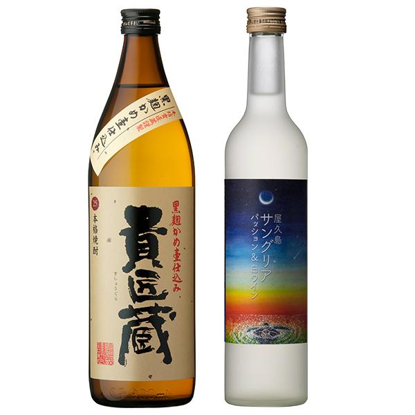 飲み比べセット グラス付き 貴匠蔵 屋久島サングリア パッション&白ワイン 2本 セット 25度 12度 900ml 500ml