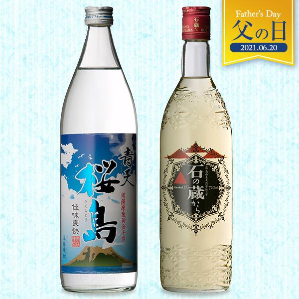 飲み比べセット グラス付き 青天 桜島 石の蔵から 2本 セット 25度 17度 900ml 720ml 父の日ギフト