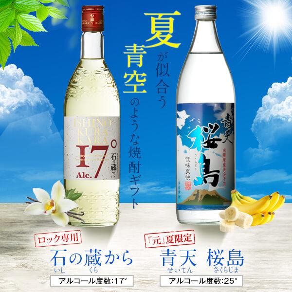 飲み比べセット グラス付き 芋 焼酎 お中元 御中元 青天 桜島 石の蔵から 2本 セット 25度 17度 900ml 720ml