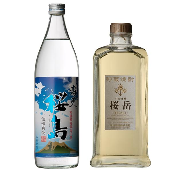 飲み比べセット グラス付き 青天 桜島 貯蔵焼酎 桜岳 2本 セット 25度 900ml 720ml