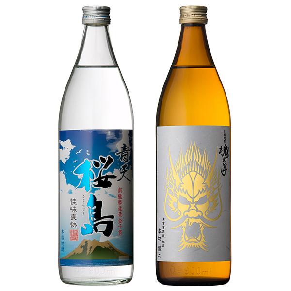 飲み比べセット グラス付き 青天 桜島 魂の芋 2本 セット 25度 900ml