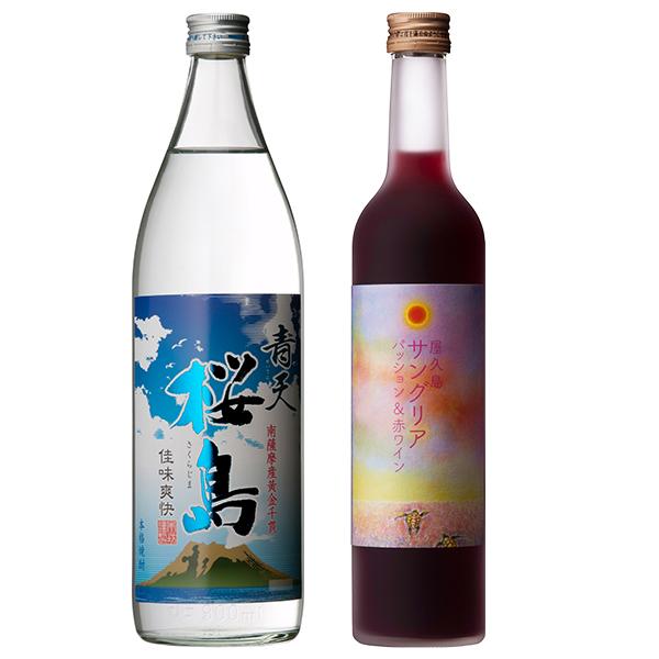 飲み比べセット グラス付き 青天 桜島 屋久島サングリア パッション&赤ワイン 2本 セット 25度 12度 900ml 500ml