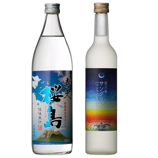 飲み比べセット グラス付き 青天 桜島 屋久島サングリア パッション&白ワイン 2本 セット 25度 12度 900ml 500ml