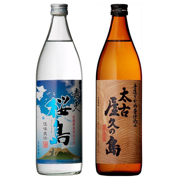 飲み比べセット グラス付き 青天 桜島 太古屋久の島 2本 セット 25度 900ml
