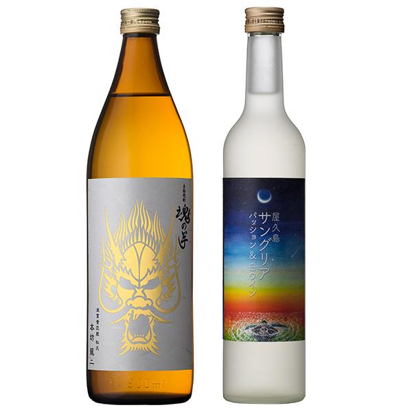 飲み比べセット グラス付き 魂の芋 屋久島サングリア パッション&白ワイン 2本 セット 25度 12度 900ml 500ml