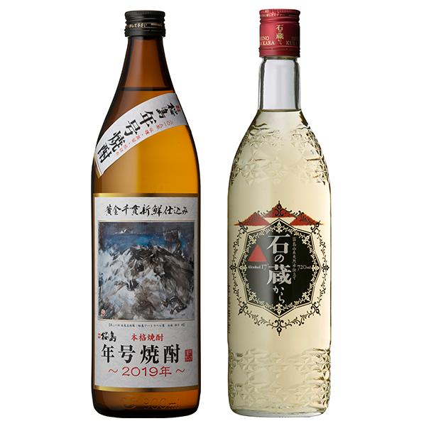 飲み比べセット グラス付き 桜島 年号焼酎 2019 石の蔵から 2本 セット 25度 17度 900ml 720ml