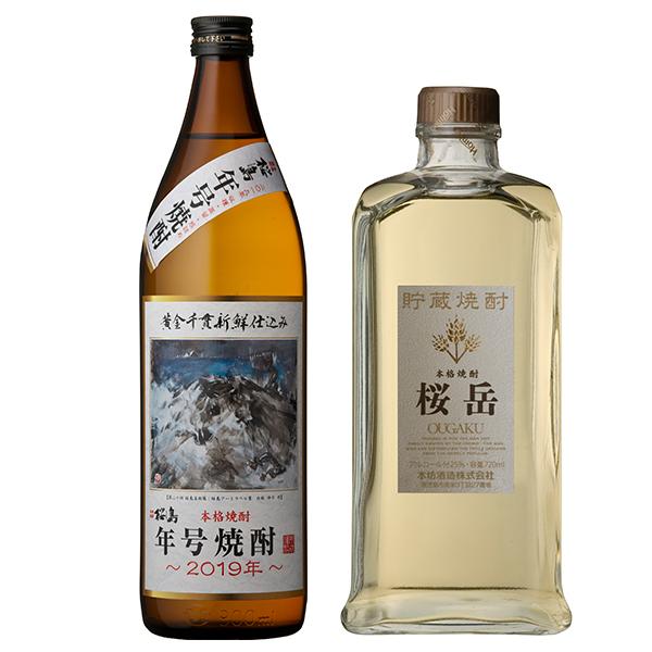 飲み比べセット グラス付き 桜島 年号焼酎 2019 貯蔵焼酎 桜岳 2本 セット 25度 900ml 720ml