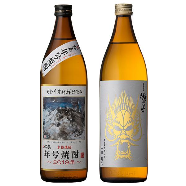 飲み比べセット グラス付き 桜島 年号焼酎 2019 魂の芋 2本 セット 25度 900ml