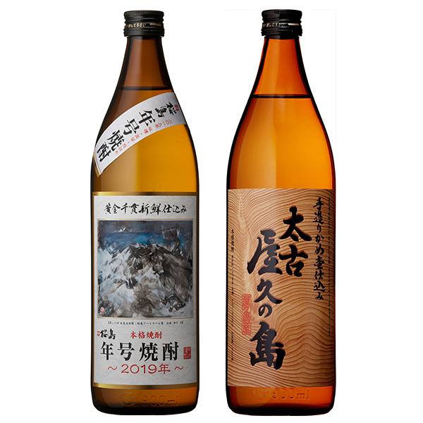 飲み比べセット グラス付き 桜島 年号焼酎 2019 太古屋久の島 2本 セット 25度 900ml