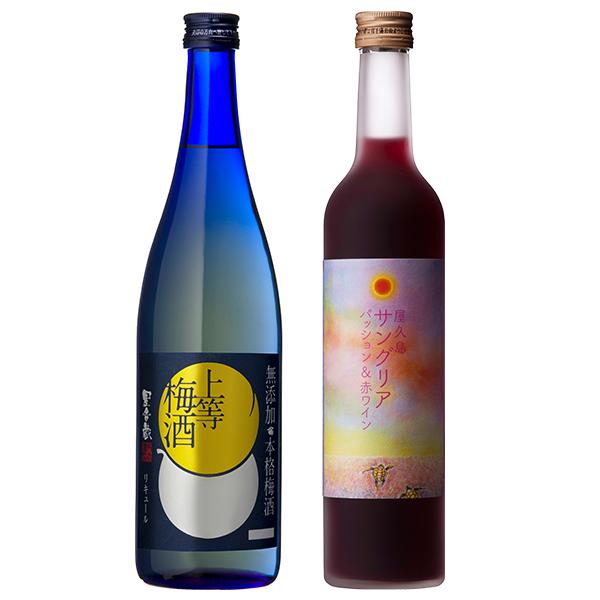 飲み比べセット グラス付き 上等梅酒 屋久島サングリア パッション&赤ワイン 2本 セット 14度 12度 720ml 500ml