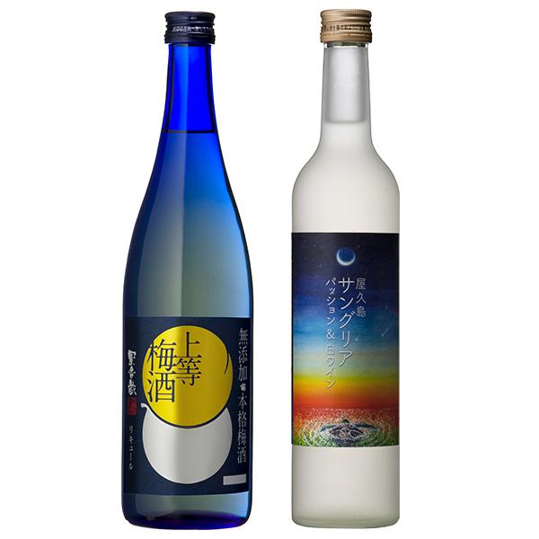 飲み比べセット グラス付き 上等梅酒 屋久島サングリア パッション&白ワイン 2本 セット 14度 12度 720ml 500ml