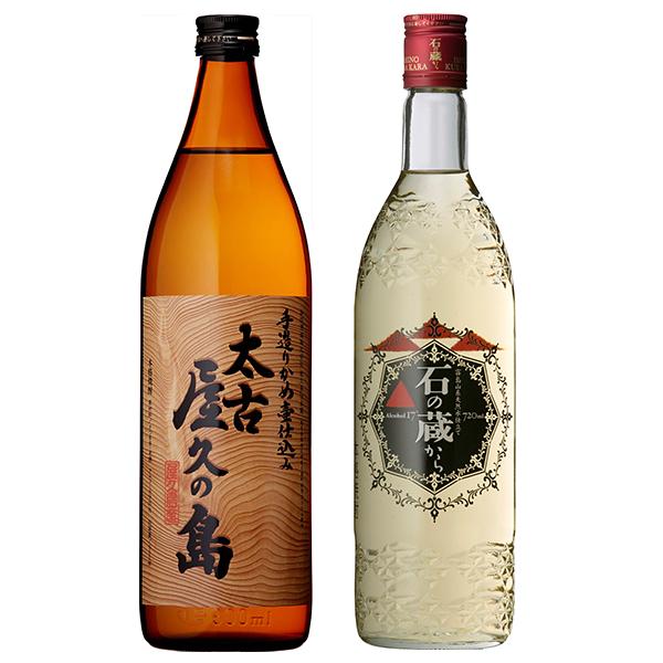 飲み比べセット グラス付き 太古屋久の島 石の蔵から 2本 セット 25度 17度 900ml 720ml